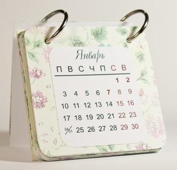 Как сделать календарь?