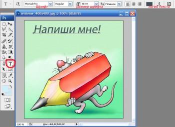 Как написать текст в фотошопе